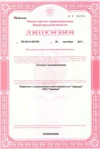 Лицензии на осуществление медицинской деятельности